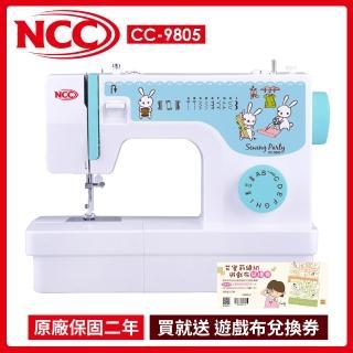 NCC 縫紉派對實用型縫紉機 CC-9805