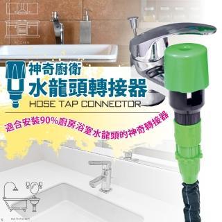 【FL 】 專利神奇伸縮水管廚房衛浴水龍頭 轉接器(FL-040)