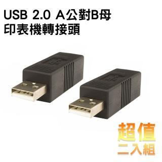 【Bravo-u】USB 2.0 A公對B母印表機轉接頭(二入組)