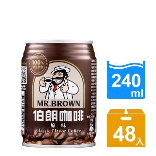 【伯朗】咖啡240ml 24罐x2箱(共48入)