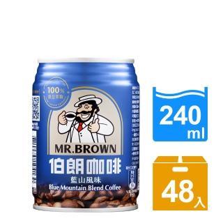 【伯朗】藍山風味咖啡240ml 24罐x2箱(共48入)