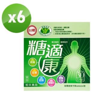 【台糖】糖適康6盒(30包/盒)