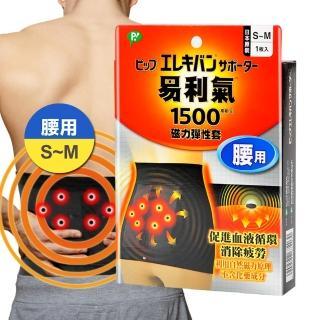 【易利氣】1500高斯 磁力彈性套 腰部用