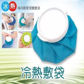 冷熱兩用袋 S+M+L三入 熱水袋/熱敷袋/冰敷袋(顏色採隨機出貨)