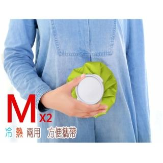 冷熱兩用袋 M二入 熱水袋/熱敷袋/冰敷袋(顏色採隨機出貨)