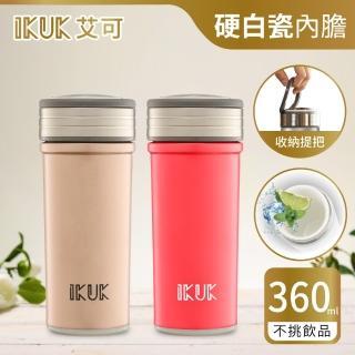 【IKUK艾可】艾可陶瓷保溫杯-好提火把款360ml(矽膠手把可收納★出門好攜超便利)