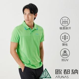 【ATUNAS 歐都納】ATUNAS-TEX男款短袖POLO衫(A-P1706M草綠/吸濕排汗/舒適快乾/抗UV/抗靜電)