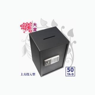 【TRENY】大賞 電子式保險箱-投入型-黑 HD-50TA-D(兩年保固)