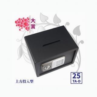【TRENY】大賞 電子式保險箱-投入型-黑 HD-25TA-D(兩年保固)