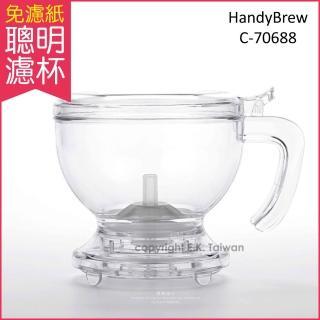 【Mr. Clever】聰明濾杯 HandyBrew C-70688 L(免用濾紙 沖茶沖咖啡神器)