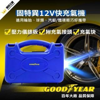【固特異】12V手提式快速充氣機(道路救援|輪胎|打氣)