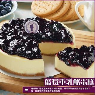 【搭啵s重乳酪蛋糕】藍莓重乳酪蛋糕(6吋)