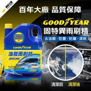 【亞克科技】固特異 油膜雨刷精2.5L(汽車清潔|除霧|亮光)
