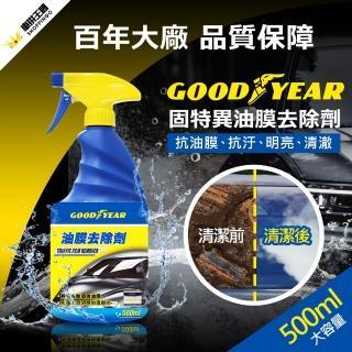 【固特異】油膜去除劑(汽車|玻璃|清潔|除霧)