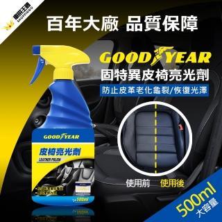【固特異】皮椅亮光劑(汽車|皮革|清潔|保養)