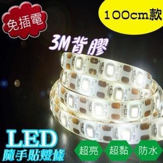 100cm 多功能3M防水隨手貼2835LED燈條(免插電 防水燈 小夜燈 照明燈 自行車燈 露營燈)
