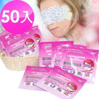日韓熱銷SPA 蒸氣熱敷眼罩(50片組)