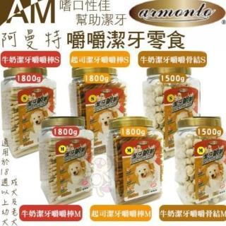 【Armonto 阿曼特】嚼嚼潔牙骨《桶裝》1500-1800g(2桶組)