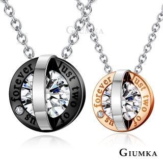 【GIUMKA】相伴到永遠項鍊 白鋼情侶對鍊 MN07012(黑色/玫瑰金)