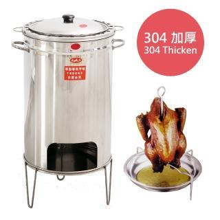 【樂活主義】304不鏽鋼桶仔雞爐-加厚型