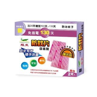【新鱷魚】130天防蚊片(補充包1盒)