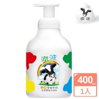 【潤波】兒童全脂牛奶