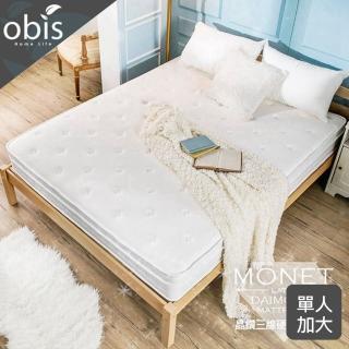 【obis】晶鑽系列_MONET三線硬式乳膠獨立筒無毒床墊單人3.5*6.2尺 25cm(無毒/親膚/硬式/乳膠/獨立筒)