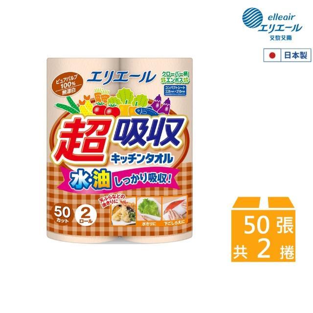 【日本大王】elleair 無漂白超吸收廚房紙巾(50抽/2入)