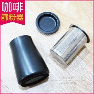 【生活良品】咖啡篩粉器-鐵氟龍黑色(咖啡粉過濾器 接粉器 聞香杯)