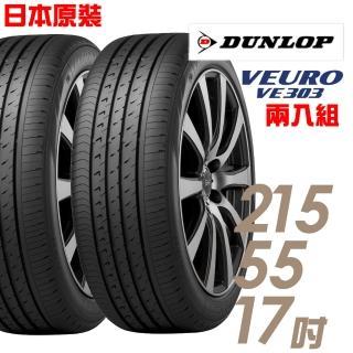 【登祿普】日本製造 VE303舒適寧靜輪胎_兩入組 215/55/17(VE303)