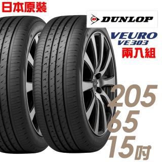 【登祿普】日本製造 VE303舒適寧靜輪胎_兩入組 205/65/15(VE303)