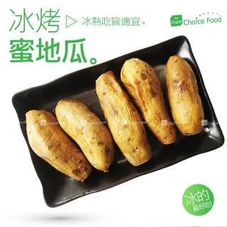 【巧益市】甜香冰烤地瓜8份(1kg/份)