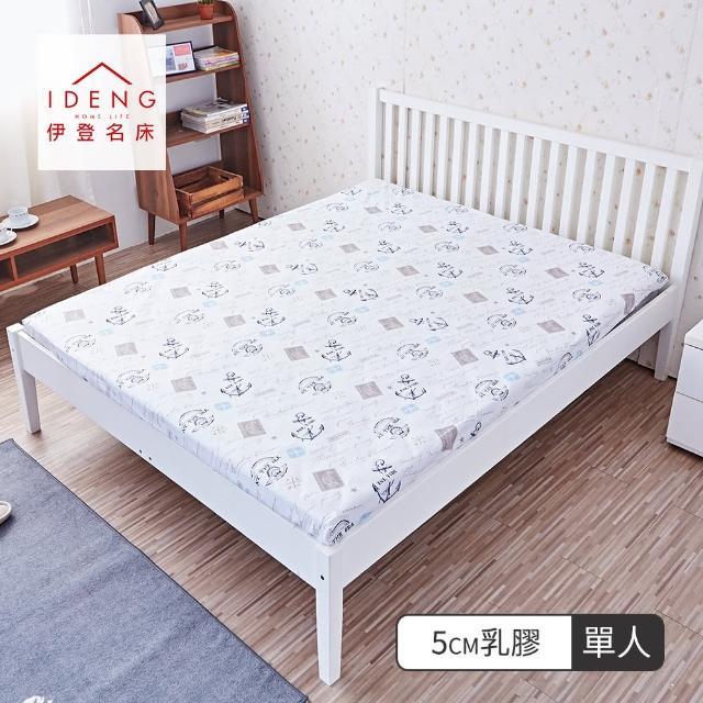 【伊登名床】『雲端系列』5cm-3尺-天然抗菌乳膠床墊/