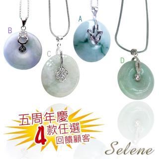 【Selene 珠寶】翡翠平安扣墜鍊(週年慶特價回饋 四款任選)