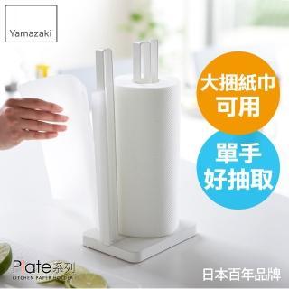 【日本YAMAZAKI】Plate立式紙巾架(白)