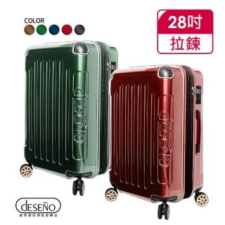 【Deseno】尊爵傳奇Ⅲ-28吋加大防爆拉鍊商務行李箱(多色任選)/