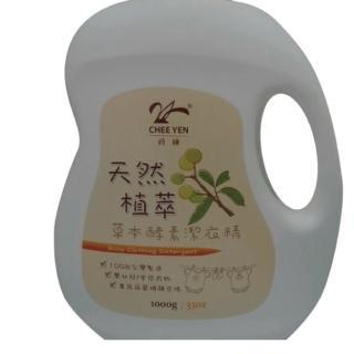 【綺緣】植萃酵素衣物洗劑(嬰幼兒/敏感肌適用)