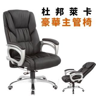 【Z.O.E】杜邦萊卡豪華主管椅(可後仰固定)