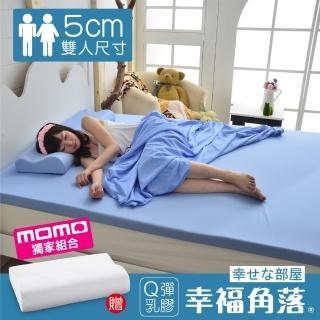【幸福角落】乳膠床墊 日本大和抗菌表布5cm厚彈力乳膠床墊-雙人5尺(共6色)