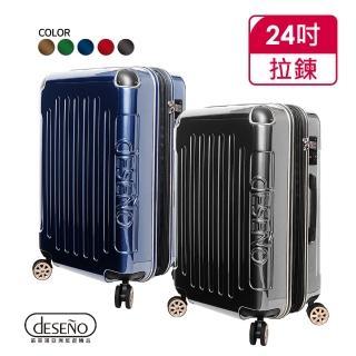 【Deseno】尊爵傳奇Ⅲ-24吋加大防爆拉鍊商務行李箱(多色任選)/