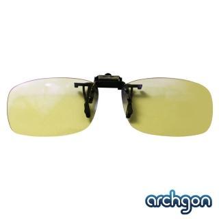【Archgon亞齊慷】濾藍光夾片式鏡片(GL-B201-Y)
