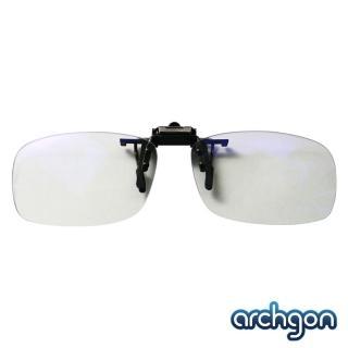 【Archgon亞齊慷】濾藍光夾片式鏡片(GL-B201-T)