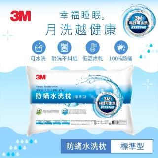 【3M】新一代可水洗36次不糾結防蹣水洗枕-標準型