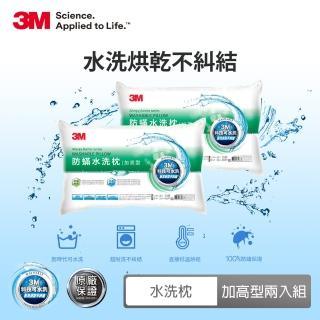 【3M】新一代可水洗36次不糾結防蹣水洗枕-加高型(超值兩入組)