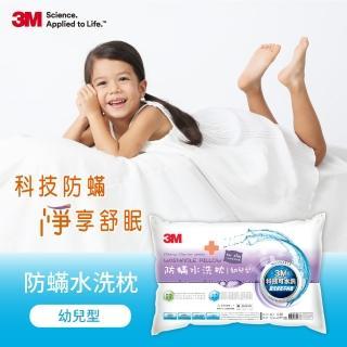 【雙11限定】3M 新一代防蹣水洗枕-幼兒型