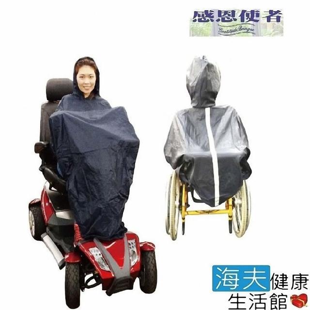【感恩使者 海夫】輪椅用 無袖透氣雨衣 銀髮族 行動不便者