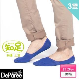 【蒂巴蕾Deparee】知足 隱形襪套-男-素色(3入)