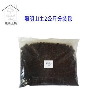 【蔬菜工坊】陽明山土2公斤分裝包/