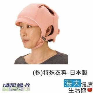 【日華 海夫】帽子C型 頭部保護帽 保護頭部後方 頭部後方衝擊吸收(W0432)