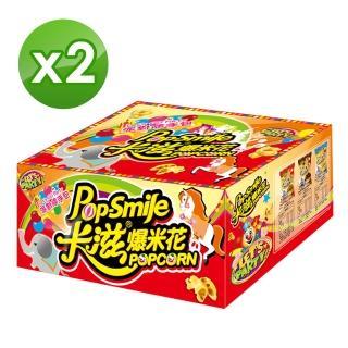 【卡滋爆米花】歡樂派對箱2箱組(12g*60包)(焦牛*20+原味甜*20+巧克力*20)